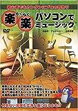 楽楽 パソコンでミュージック [DVD]
