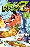 鉄鍋のジャン!R 頂上作戦(10) (少年チャンピオン・コミックス)