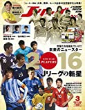 JLEAGUE SOCCER KING (Jリーグサッカーキング) 2016年 03 月号 [雑誌]