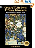 Create Your Own Tiffany Windows Stained Glass Coloring Book (Dover Stained Glass Coloring Book)