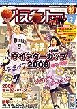 月刊 バスケットボール 2009年 03月号 [雑誌]