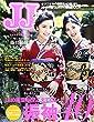 2015年版 JJだけの振袖BOOK (光文社女性ブックス VOL. 149 別冊ジェイジェイ)