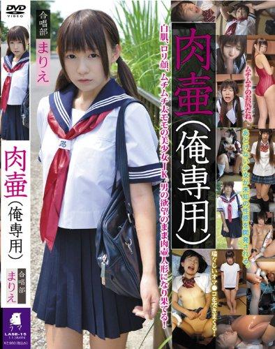 肉壷(俺専用) 合唱部まりえ(LASE-15) [DVD]