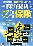 週刊東洋経済 2015年