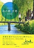 京のめぐりあい 水の都 京都 (giorni BOOKS)
