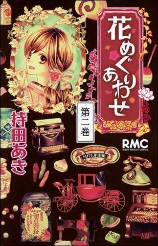 花めぐりあわせ 2 (りぼんマスコットコミックス)