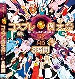 コスプレ例大祭 SP HD 8時間 [Blu-ray]