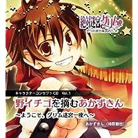 絶対迷宮グリム キャラクターコンセプトCD Vol.1 「野イチゴを摘むあかずきん~ようこそ、クグリム迷宮一座へ~」 / あかずきん(柿原哲也)