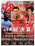 月刊J2マガジン 2015年 08 月号 [雑誌]
