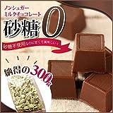 ノンシュガーミルクチョコレート 300g