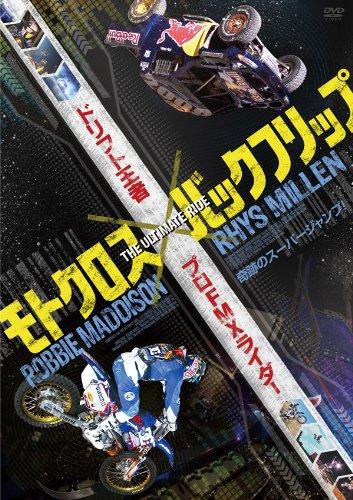 モトクロスXバックフリップ [DVD]