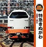 """轟け!列車走行音""""特急きぬがわ""""(新宿~栃木)"""