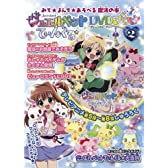 ジュエルペットてぃんくる☆DVDブック 2