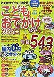 こどもとおでかけ365日2015首都圏版 (ぴあムック)
