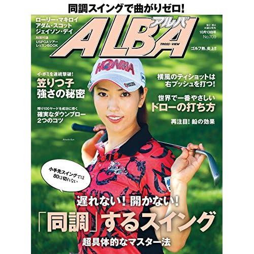 アルバトロス・ビュー No.709 [雑誌] ALBA