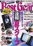 Best Gear (ベスト・ギア) 2008年 07月号 [雑誌]