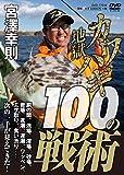 宮澤幸則 カワハギ地獄100の戦術 (DVD)