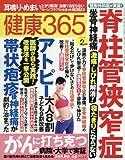 健康365(サンロクゴ) 2016年 02 月号 [雑誌]