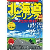 2014年版 北海道ツーリングパーフェクトガイド (Gakken Mook)