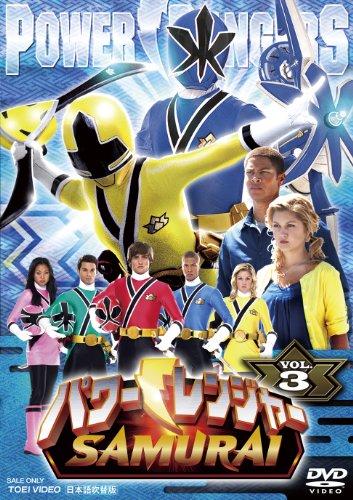 パワーレンジャー SAMURAI VOL.3 [DVD]