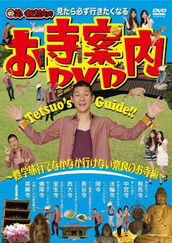 見たら必ず行きたくなる 笑い飯哲夫のお寺案内DVD~修学旅行でなかなか行けない奈良のお寺編~