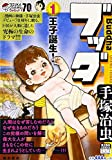 ブッダ 1(王子誕生!) (希望コミックス カジュアルワイド)