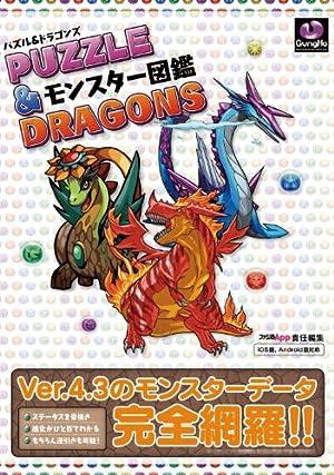 パズル&ドラゴンズ モンスター図鑑 (ファミ通の攻略本)