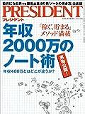 PRESIDENT (プレジデント) 2016年 2/29号 [雑誌]