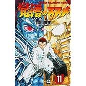 覚悟のススメ (11) (少年チャンピオン・コミックス)