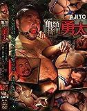 亀頭拷問勇太 [DVD]