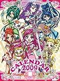 Yes!プリキュア5GOGO! 2009年カレンダー