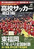 第94回全国高校サッカー選手権大会決算号 2016年 02 月号 [雑誌]: サッカーマガジンZONE 増刊