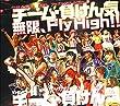 無限、Fly High!!