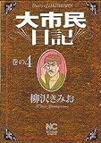 大市民日記 4巻 (ニチブンコミックス)