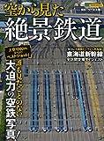 空から見た絶景鉄道 (洋泉社MOOK)