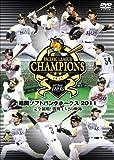 福岡ソフトバンクホークス2011 完全制覇!鷹戦士V2の軌跡 [DVD]