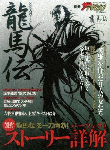 別冊ザテレビジョン NHK大河ドラマムック 龍馬伝  カドカワムック  62483-34
