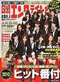 日経エンタテインメント ! 2011年 01月号 [雑誌]