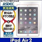 アスデック 【ノングレアフィルム3】 apple iPad Air 2 専用 防指紋・気泡が消失するフィルム NGB-IPA06
