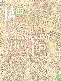 サムネイル:JA、最新号(85号) 特集:住宅の系譜 アトリエ・ワンの全42住宅