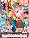 隔週刊 ボカロPになりたい! 26号 (DVD-ROM付) [分冊百科]