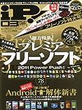 iP ! (アイピー) 2011年 03月号 [雑誌]