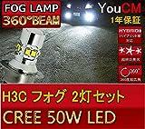 CREEチップ H3C 50W フォグランプ専用LED 左右2個セット 12V/24V両対応[YOUCM][1年長期保証]