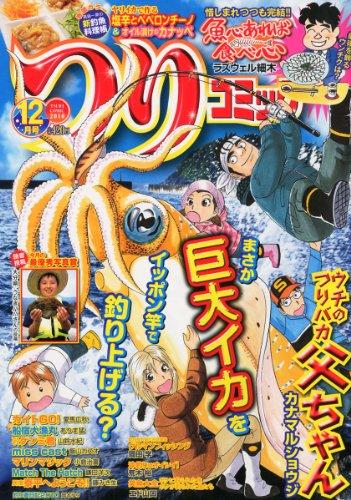 つりコミック 2010年 12月号 [雑誌]