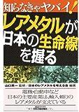知らなきゃヤバイ!レアメタルが日本の生命線を握る (B)