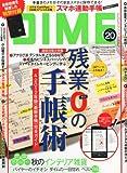DIME (ダイム) 2011年 10/18号 [雑誌]