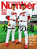 Number(ナンバー)911号[雑誌] Number