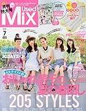 Used Mix (ユーズドミックス) 2013年07月号