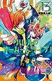 ハレルヤオーバードライブ! 13 (ゲッサン少年サンデーコミックス)
