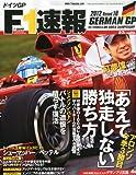 F1 (エフワン) 速報 2012年 8/2号 [雑誌]